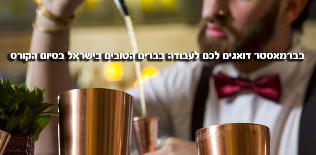 מדריך בקורס ברמנים מציג משקה אלכוהולי שהכין